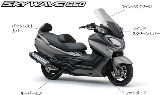 Sky wave 650